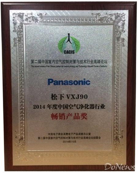 """松下VXJ90获得""""2014年度中国空气净化器行业净化器行业畅销产品""""奖"""