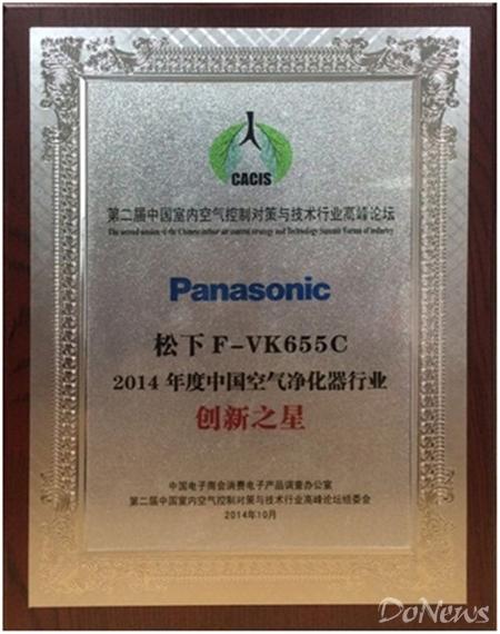 """松下F-VK655C获得""""2014年度中国空气净化器行业创新之新""""奖"""