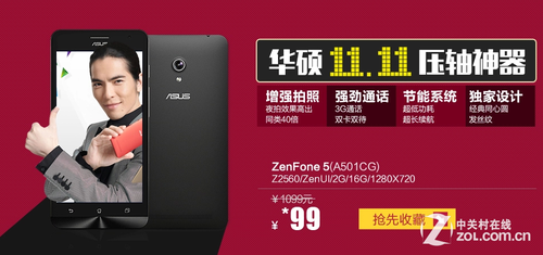 华硕ZenFone5