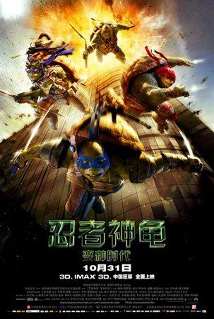 《忍者神龟》3天1.6亿夺冠