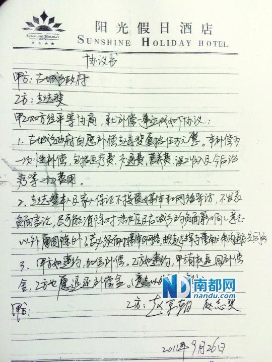 """这张15万元的""""封口协议"""",被作为赵家敲诈勒索政府的证据,但赵京朝父子都否认签名及收钱。本版摄影:南都记者 孙旭阳"""