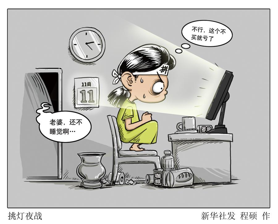 双十漫画一:挑灯夜战不理的任何人表情包图片