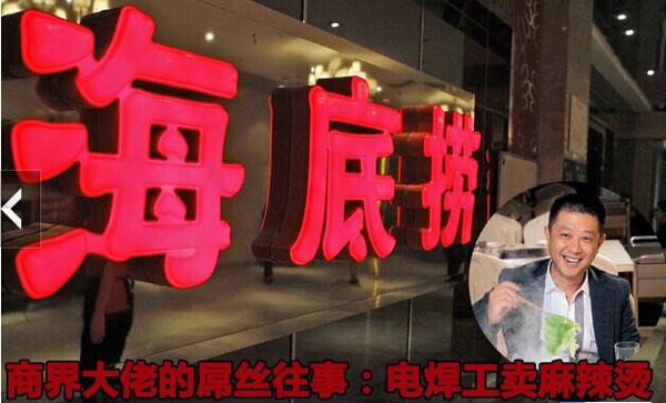 """张勇/张勇:电焊工建立""""海底捞帝国"""""""