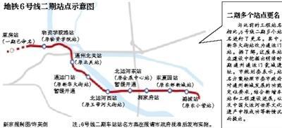 北京地铁6号线一二期下月贯通 70分钟跑完全程