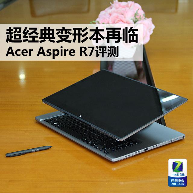 超经典变形本再临 Acer Aspire R7评测