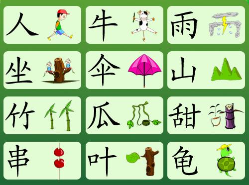 Image result for 识字