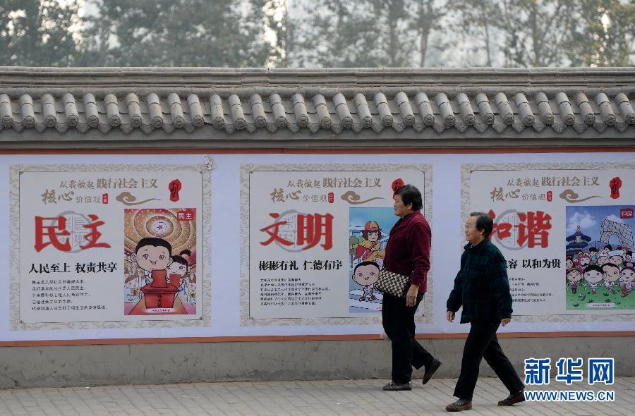 西安践行倡导社华侨核心价值观(组图)高中吗v华侨主义好图片