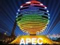 APEC会议亮点有哪些