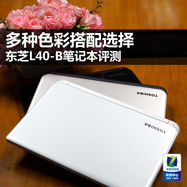 多种色彩搭配选择 东芝L40-B笔记本评测