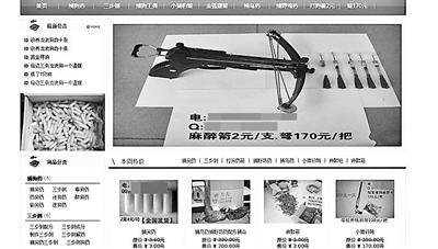 """网上售卖""""捕狗药""""花样繁多,还搭配专用弓弩"""