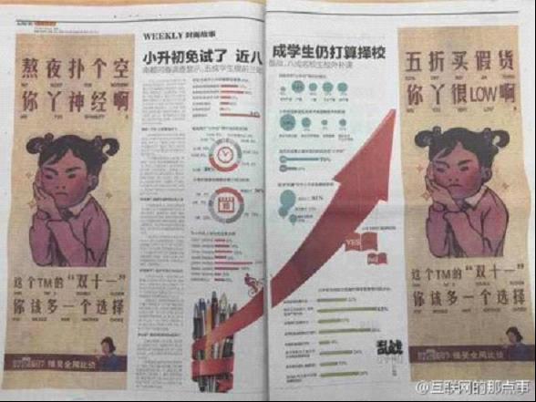 苏宁争议广告狂轰双十一 疑似回应阿里霸权