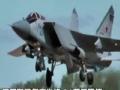 俄罗斯欲复产米格31幕后隐情