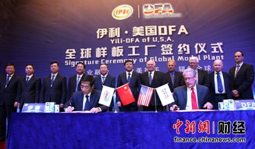 签约全球样板工厂 伊利与DFA共启中美乳业新时代