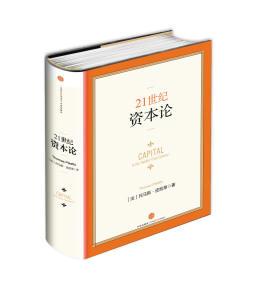 《21世纪资本论》    皮凯蒂 著 巴曙松 等译    中信出版社