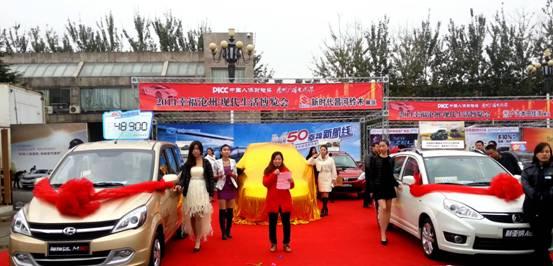 沧州新时代昌河福瑞达m50上市发布会落幕 高清图片