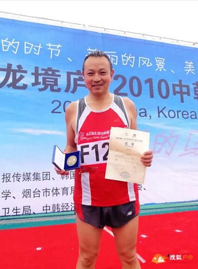 中韩(烟台)国际马拉松赛