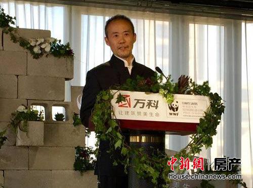 """王石为万科加入WWF""""碳减排先锋""""项目全球发布会致辞。"""