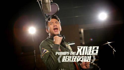 奔跑吧兄弟主题曲宣传片-邓超献唱跑男主题曲 超级英雄 或成洗脑神曲
