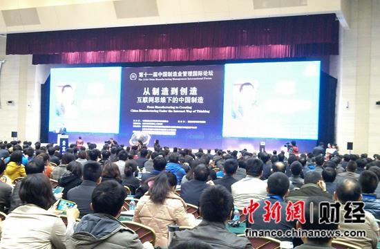 11月13-15日,第11届中国制造业管理国际论坛在天津召开,业界精英聚焦互联网思维下的中国制造。 中新网 曾会生摄