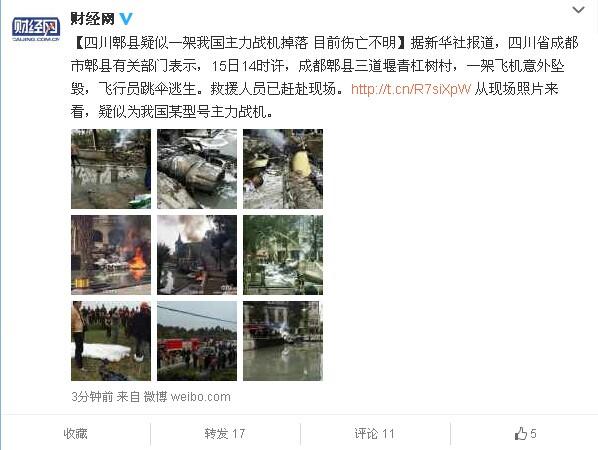 媒体称四川意外坠毁飞机疑似中国某型主力战机