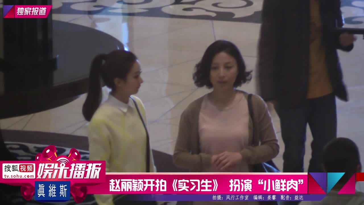 """赵丽颖开拍实习生 扮演""""小鲜肉"""""""