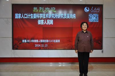 图为国家人口计生委科学技术研究所研究员吴尚纯