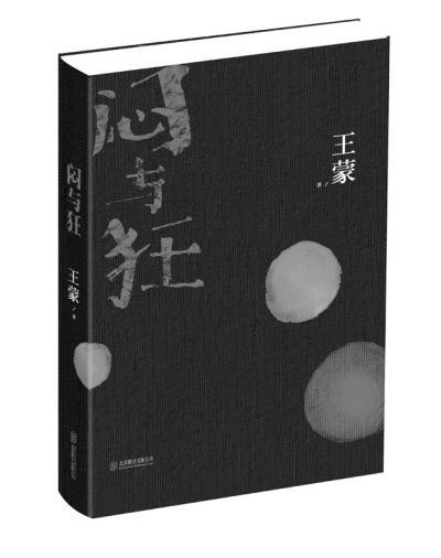 在路遥文学奖初评中,著名作家王蒙的新作《闷与狂》遭到冷遇。