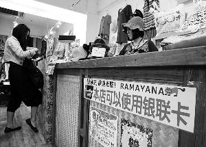 一名中国游客在冲绳购物。日本将对中国施行新的多次签证政策,不再要求首次赴日须去冲绳等指定区域。 CFP 图