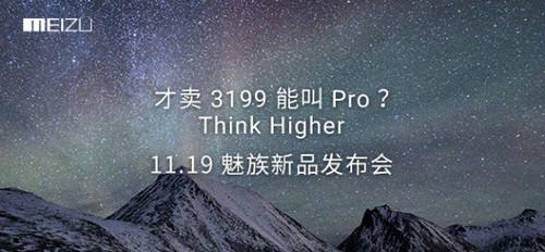 """魅族在最后一张宣传图上说,""""才卖3199能叫Pro?""""这或暗示MX4"""