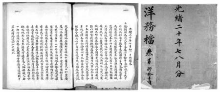 """原文配图:1894年8月1日清廷对日宣战谕旨:斥责日本""""不遵条约,不守公法。"""""""