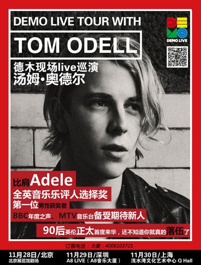 Tom Odell演出海报