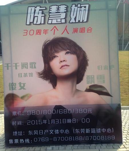 陈慧娴海报