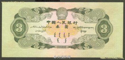 中国三钱_中国三元钱纸币曝光 系发行的第二套人民币(图)-搜狐新闻