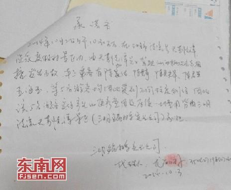 落款为三明市鲲鹏实业有限公司代理人尤敏群的《承诺(责任赔偿)书》