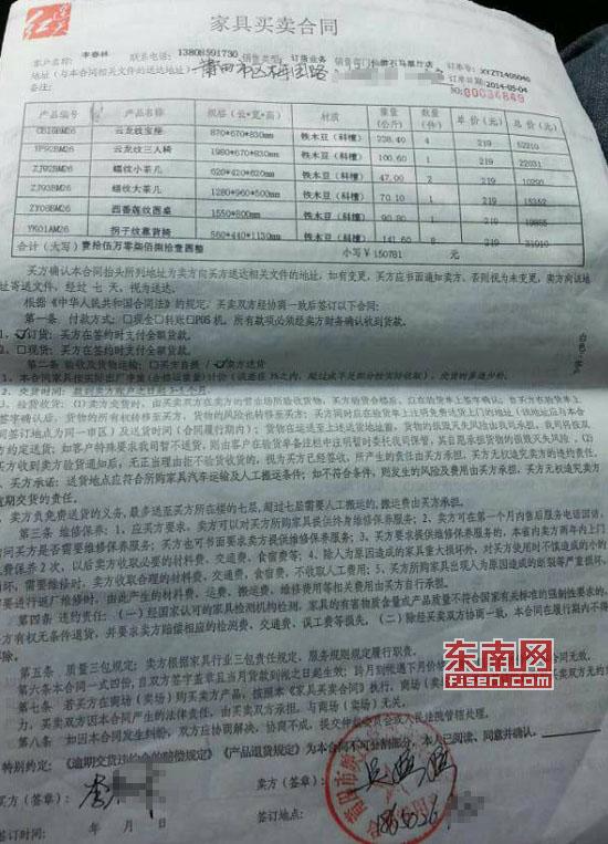 徐州小姐_莆田连天红家具被指延期交货 客户退款遇波折-搜狐福建