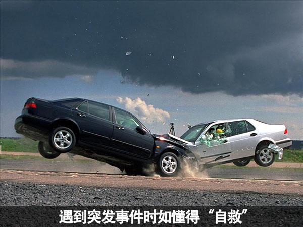 """遇到突发事件时如懂得""""自救"""",能减轻车辆受损程度和降低人员伤亡率。"""