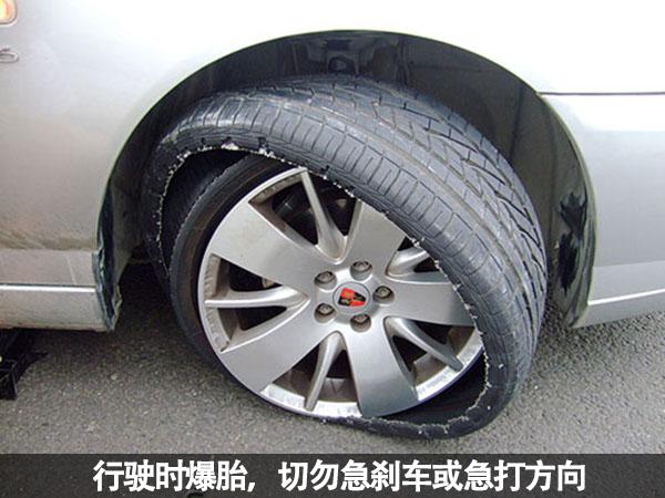 行驶时爆胎,切勿急刹车或急打方向。