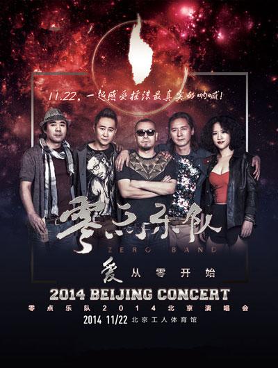 零点乐队1122北京工体演唱会海报