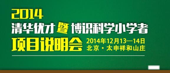 解读中小学教改意见 博识教育项目说明会将在京举行