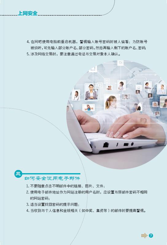 网络安全知识手册