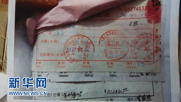 2014年11月12日,中国人寿保险股份有限公司资兴支公司外景和该公司原银保部经理李莲蓉的自首书。进涛