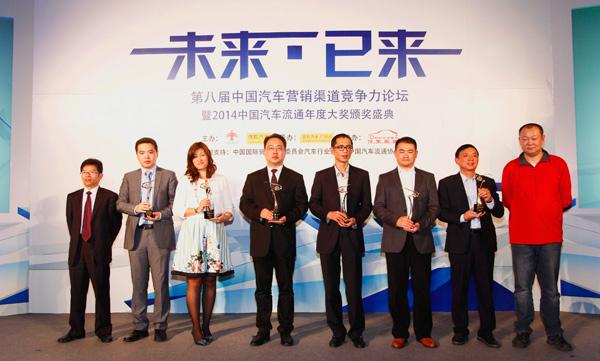 2014中国汽车流通年度大奖颁奖