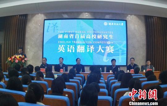 湖南省首屆高校研究生英語繙譯大賽開賽。 唐小晴 懾