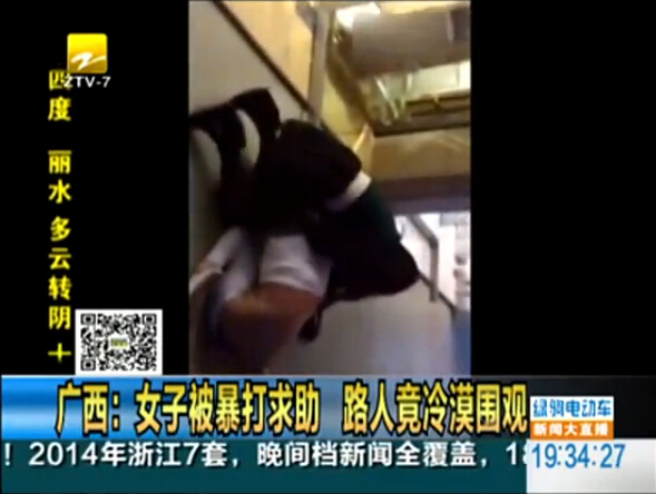 女子遭扒衣殴打不断求助 路人冷漠围观只顾拍照