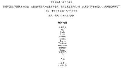 """22日,以电影中文字幕为主的主题资讯交换平台射手网发布公告称,""""需要射手网的时代已经走开了。因此,今天,射手网正式关闭。"""""""