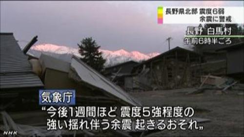 日本长野县发生3.8级余震