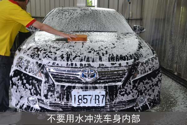 用水冲洗内部会使车内部件锈蚀