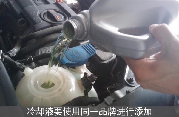 冷却液品牌要和原有保持一致