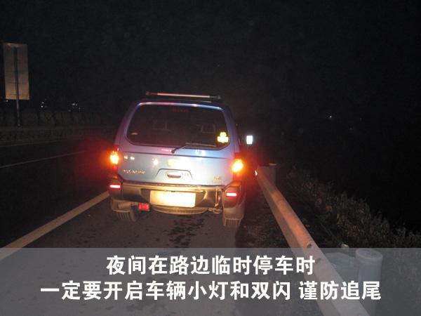 夜间临时停车时,尽量选择空旷地带,并开启车辆双闪,防止追尾事故的发生