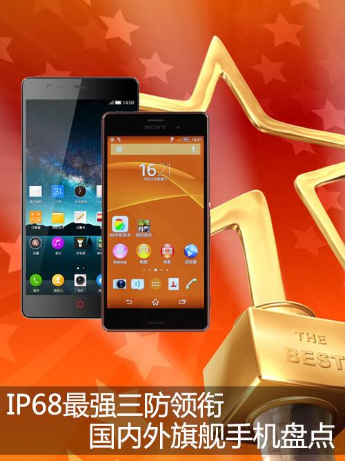 IP68最强三防领衔 国内外旗舰手机盘点